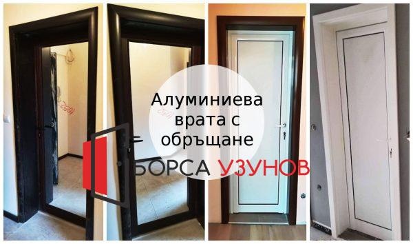 Алуминиева врата с обръщане, в София от Узунов