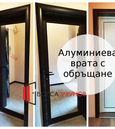 Алуминиева врата с обръщане
