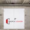 Противопожарни врати REI 120 двукрили|Противопожарна врата двукрила