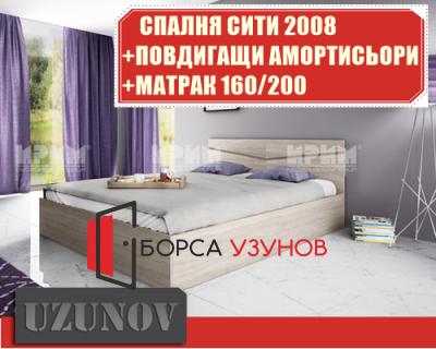 Промоция на Спалня СИТИ 2008 с Матрак
