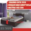 Промоция на Спалня СИТИ 2010 с Матрак