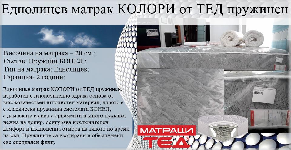 Еднолицев матрак КОЛОРИ ТЕД пружинен от Узунов