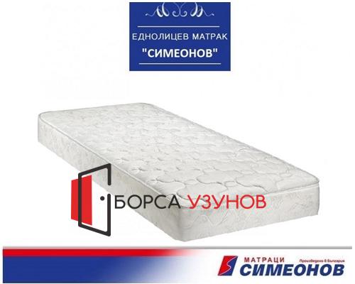 Еднолицев матрак Симеонов