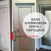 Бяла алуминиева врата с обръщане
