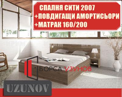 Промоция на Спален комплект СИТИ 2007 с Матрак от Узунов