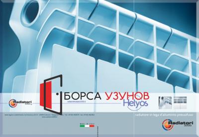 Алуминиев радиатор тип Helyos H600