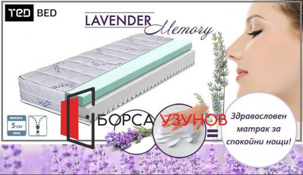 матрак Lavender Memory ТЕД в София от Узунов