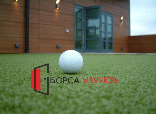 Изкуствена трева за голфв София от Узунов
