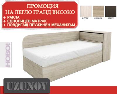 Промоция на легло ГРАНД ВИСОКО с матрак и ракла