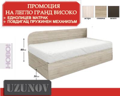 Промоция на легло ГРАНД ВИСОКО с матрак