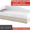 Промоция на легло ДАМЯНА М 001 B